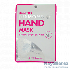 БГР Маска для рук Beauty153 Diamond Hand Mask 7гр*2